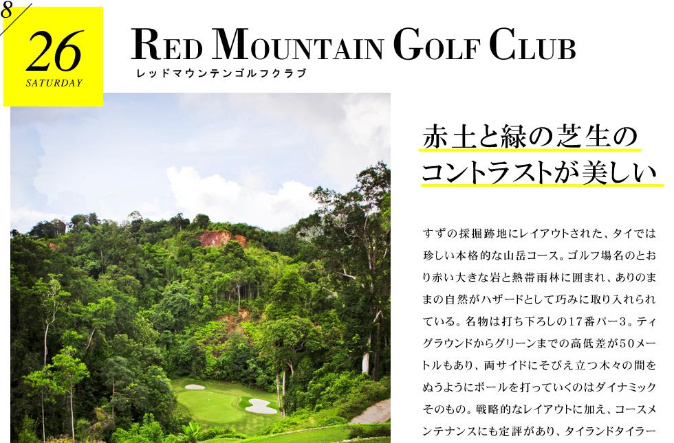 レッドマウンテンゴルフクラブ