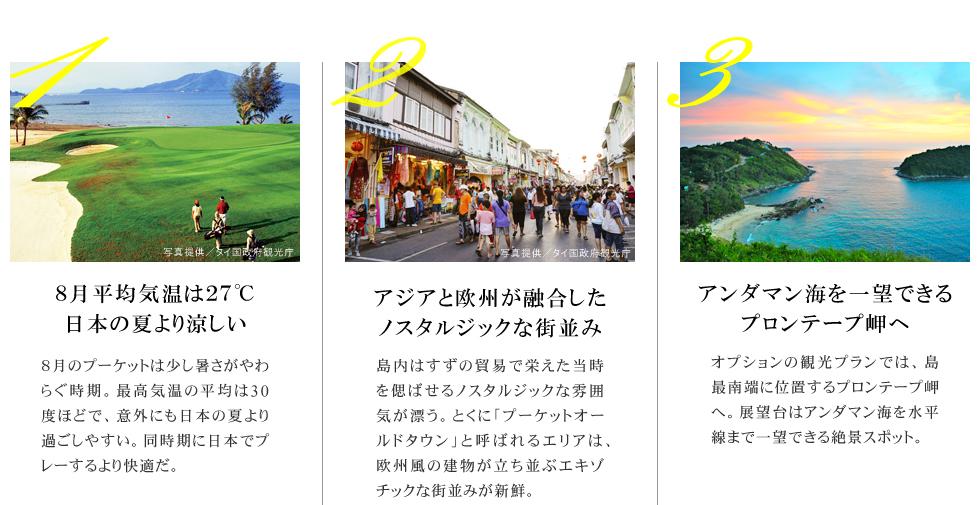 8月平均気温は27度!日本の夏より涼しい