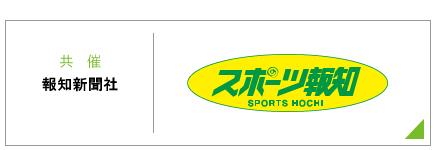 共催:スポーツ報知