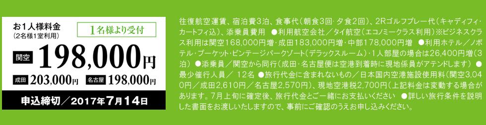【申し込み締切日】2017年7月14日