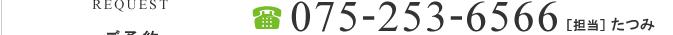 【電話番号】075-253-6566