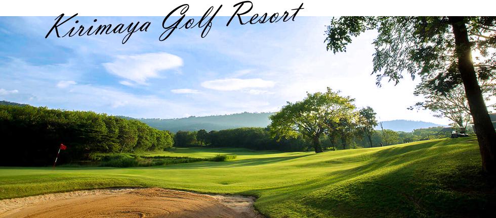 キリヤマゴルフリゾートをプレー