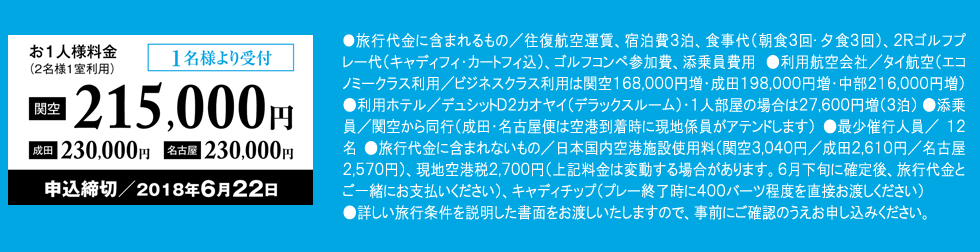 【申し込み締切日】2018年6月22日