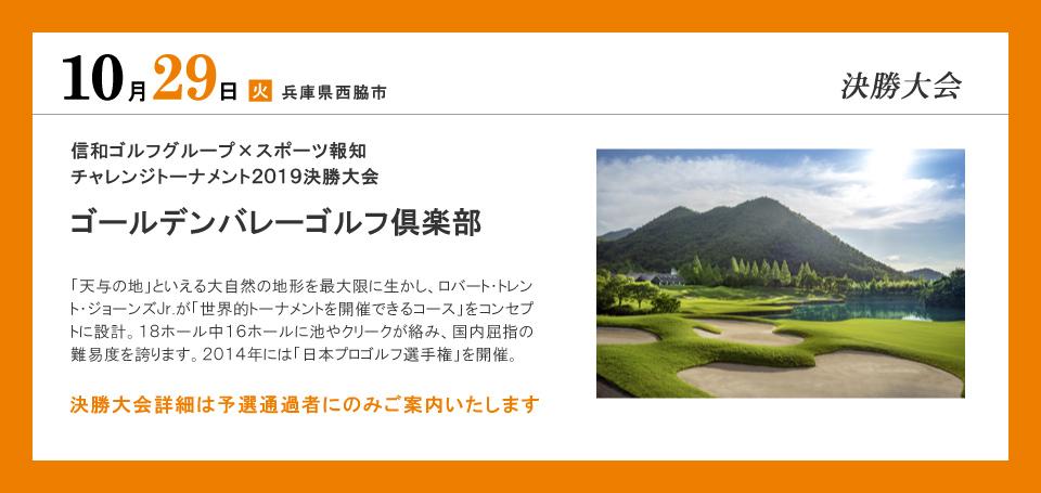 【決勝大会】ゴールデンバレーゴルフ倶楽部