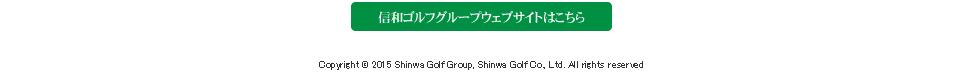 信和ゴルフグループウェブサイトはこちら