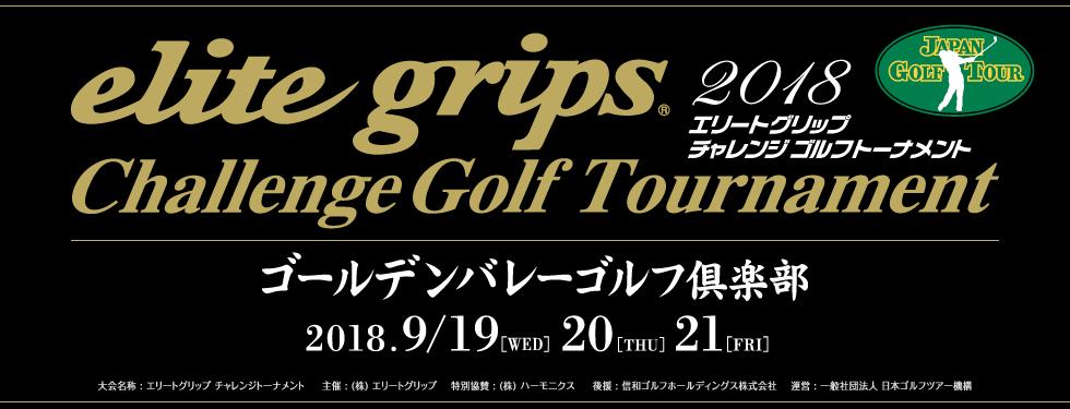 エリートグリップチャレンジゴルフトーナメント開催