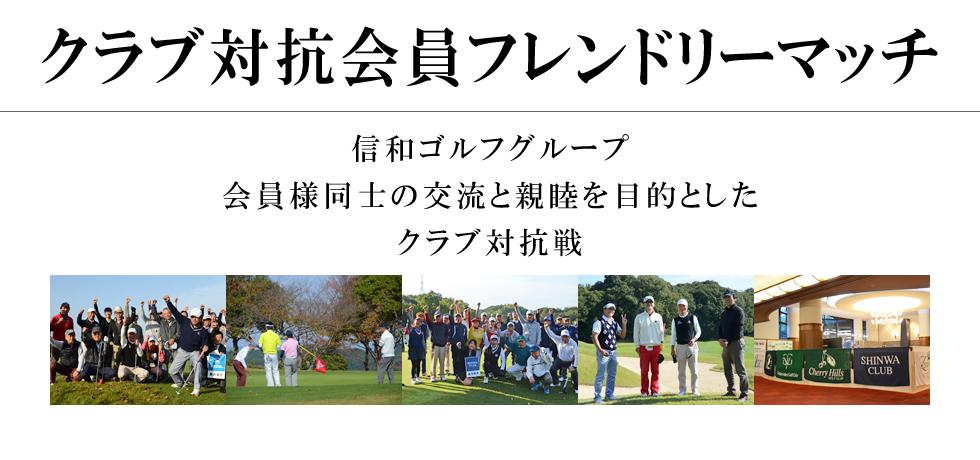 信和ゴルフグループ会員様同士の交流と親睦を目的としたクラブ対抗戦