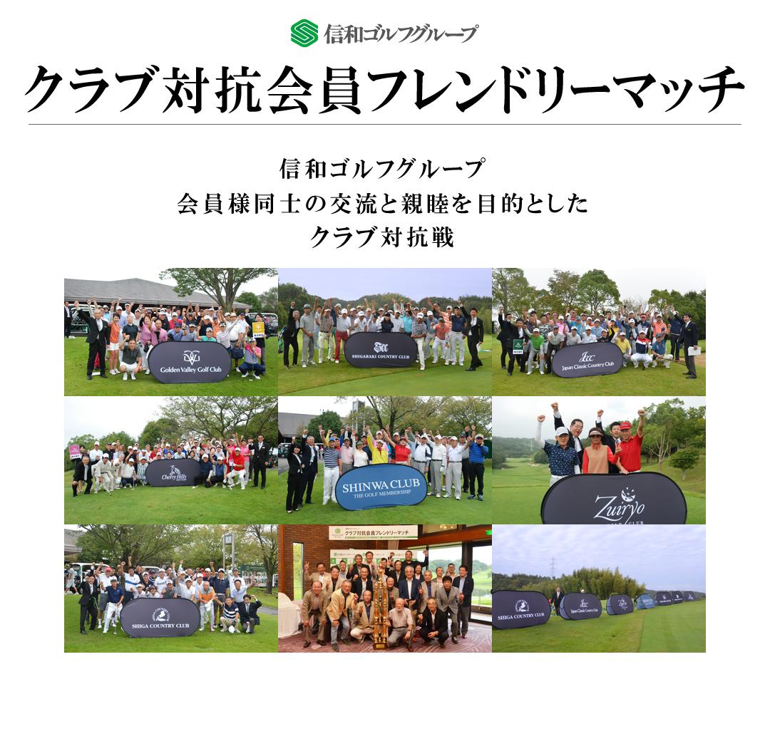 信和ゴルフグループクラブ対抗会員フレンドリーマッチ