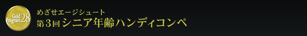 No.28第3回シニア年齢ハンディコンペ