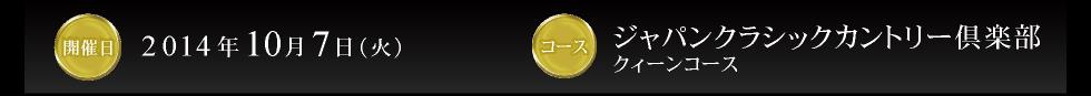開催日10月7日(火)  開催コース ジャパンクラシックカントリー倶楽部クィーンコース