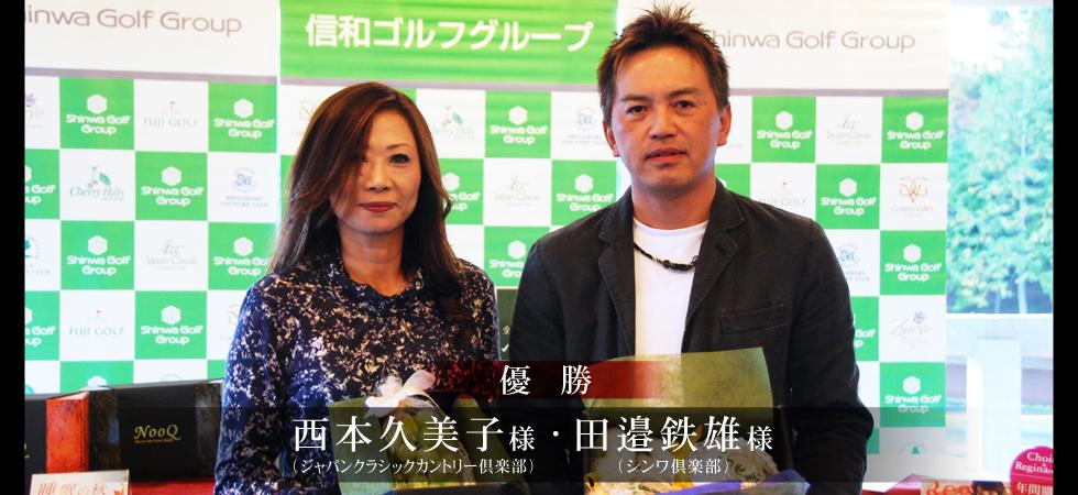 男女ペアマッチコンペ優勝田邉・西本ペア