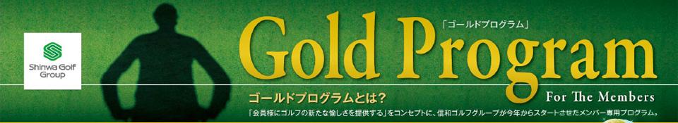 【ヘッダ】ゴールドプログラム