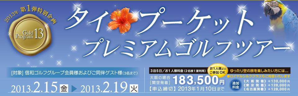 【タイトル】タイプーケットプレミアムゴルフツアー