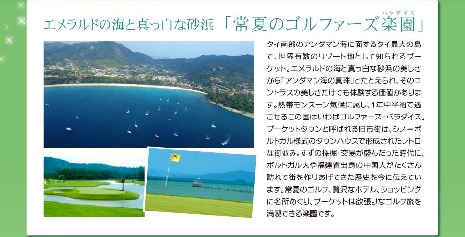 常夏のゴルファーズパラダイス