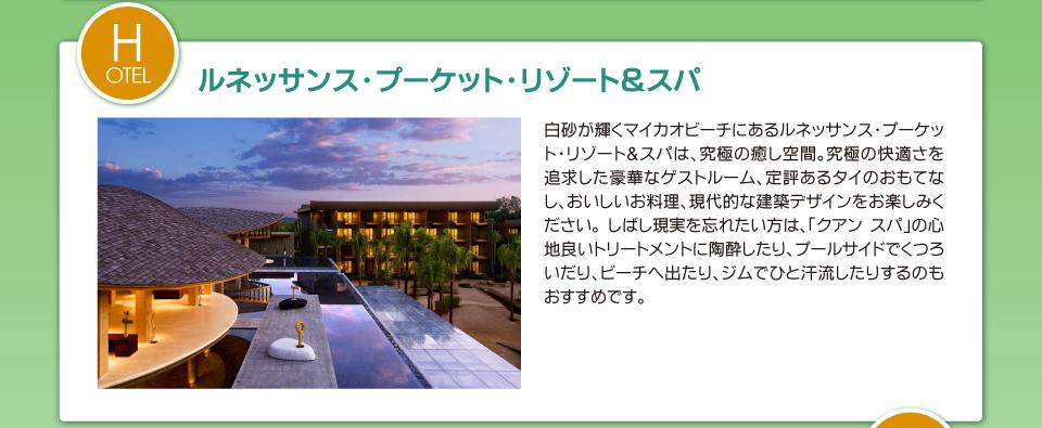 【ホテル】ルネッサンス・プーケット&スパ