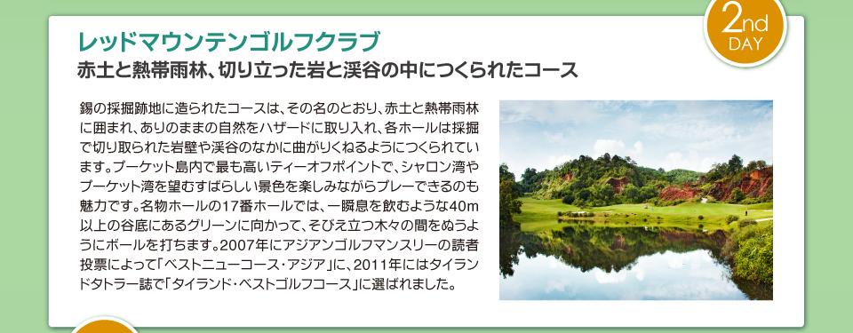 【日程】2日目:レッドマウンテンゴルフクラブ