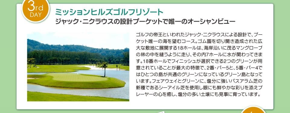 【日程】3日目:ミッションヒルズゴルフリゾート