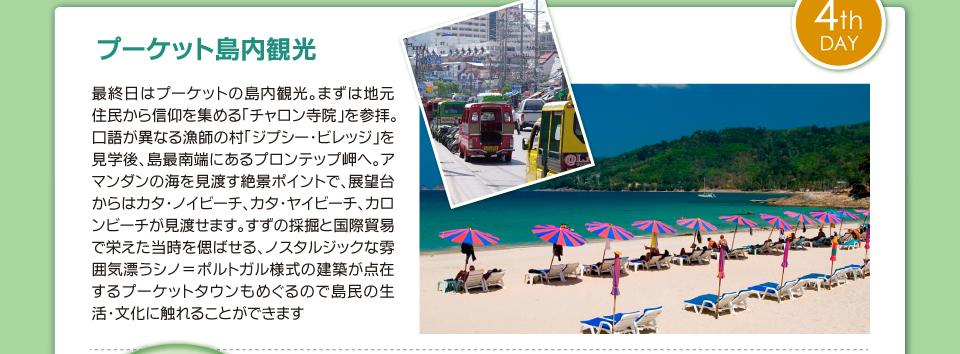 【日程】4日目:プーケット島内観光
