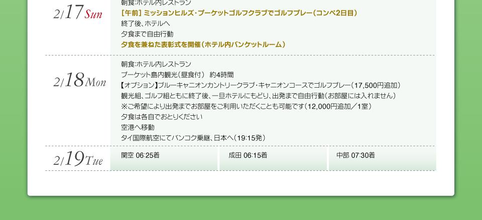 【スケジュール】2