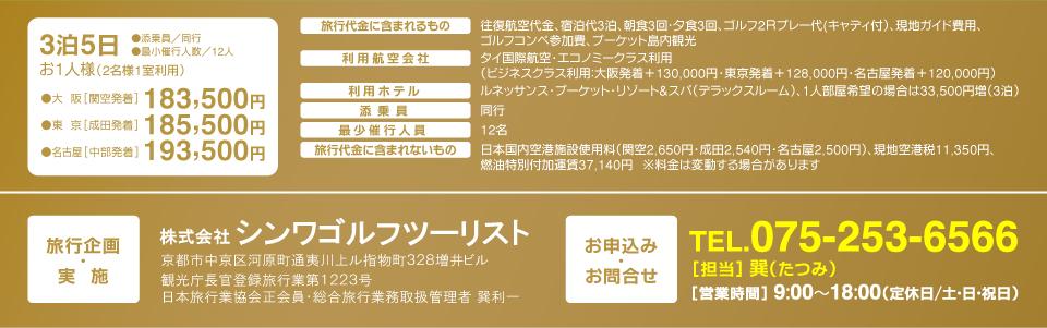 【フッタ】シンワゴルフツーリスト