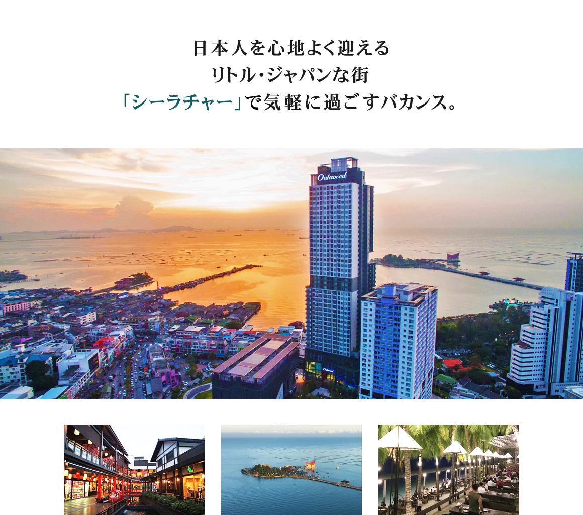日本人を心地よく迎えるリトル・ジャパンな街「シーラチャー」で気軽に過ごすバカンス。