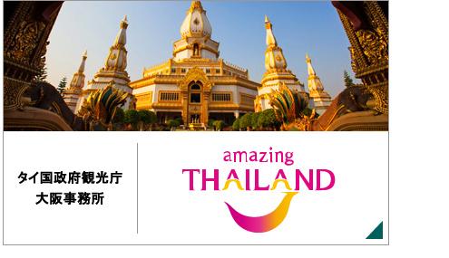 タイ国政府観光庁大阪事務所