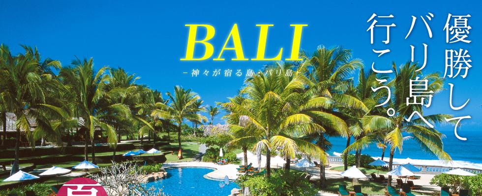優勝してバリ島へ行こう