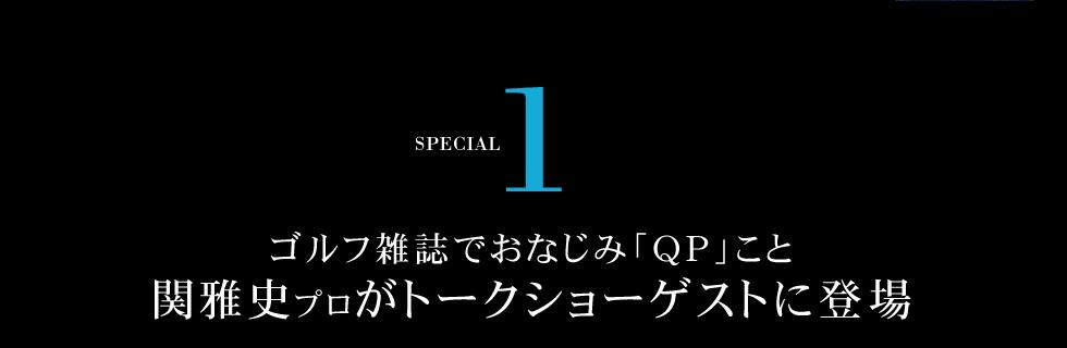 ゴルフ雑誌でおなじみ「QP」こと関雅史プロがトークショーゲストに登場